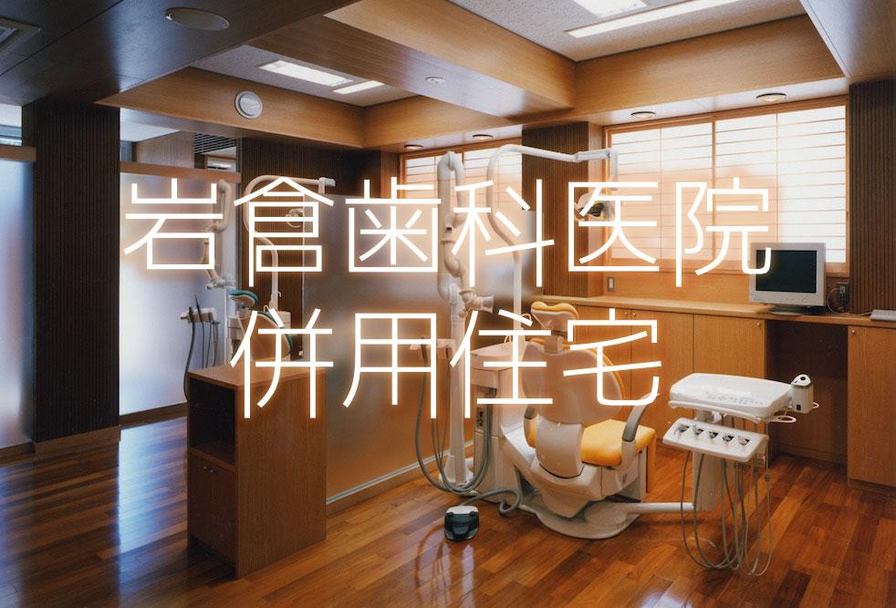 岩倉歯科医院併用住宅
