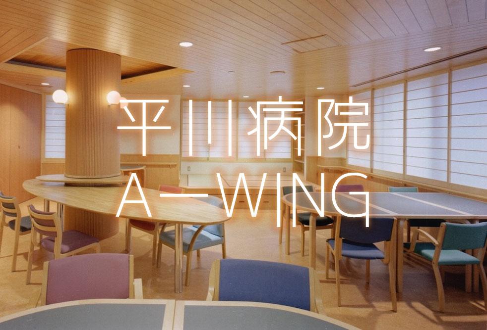 平川病院(アルコール病棟)
