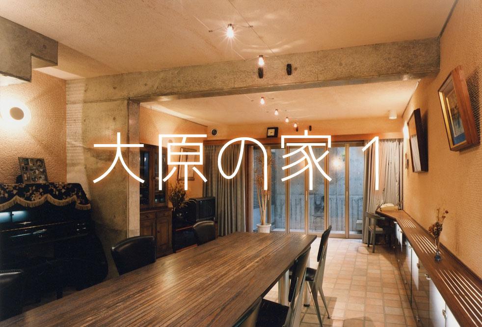 田邊・藤原邸
